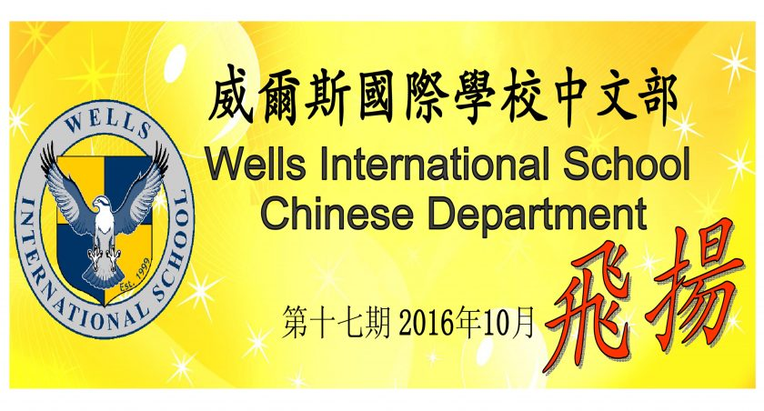 Chinese Department E-News