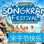 Songkran Festival Image