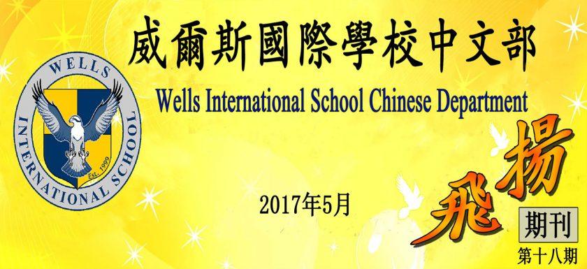 威尔斯中文部期刊2017年第18期