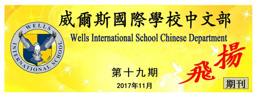 Chinese Department E-News - December 2017