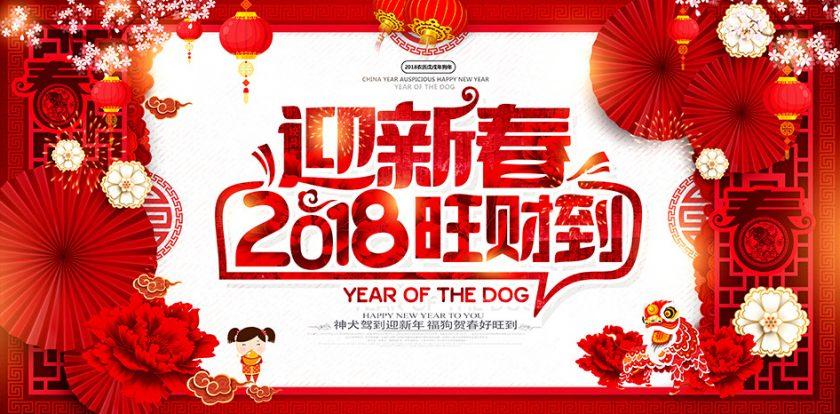 2018 农历新年 – Lunar New Year 2018